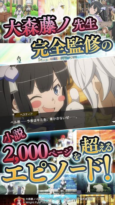 ダンまち〜メモリア・フレーゼ〜のスクリーンショット_2