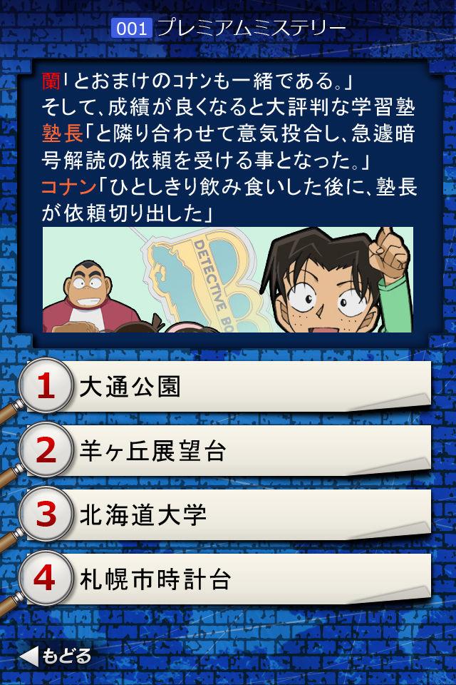 コナン君に挑戦~Challenge for Conan~のスクリーンショット_2