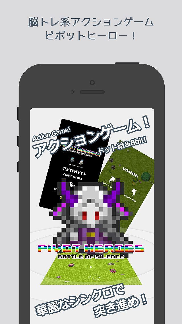 ピボット・ヒーロー*脳トレアクションゲームのスクリーンショット_1