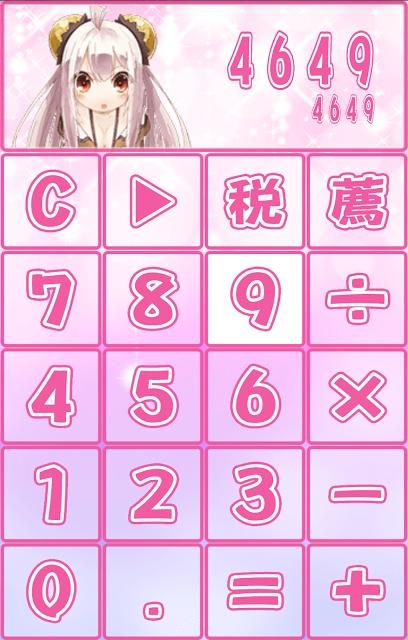 萌え萌え電卓~りんりんタッチ~無料の可愛い計算機アプリのスクリーンショット_2
