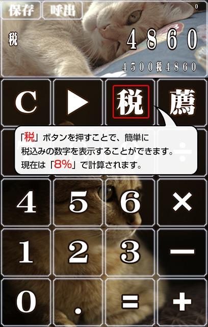 ねこ電卓~かわいい猫ちゃんの無料計算機アプリ~のスクリーンショット_1
