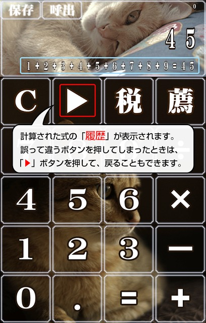 ねこ電卓~かわいい猫ちゃんの無料計算機アプリ~のスクリーンショット_2