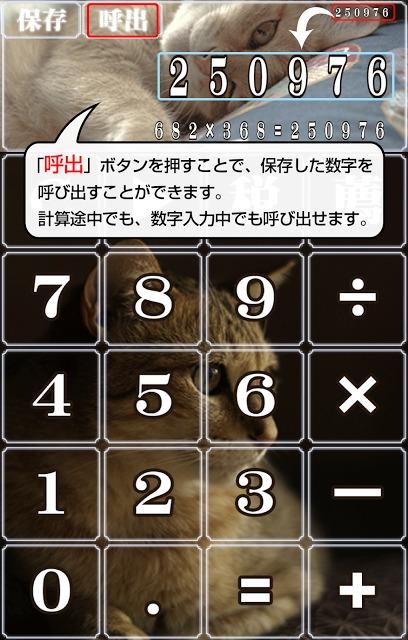 ねこ電卓~かわいい猫ちゃんの無料計算機アプリ~のスクリーンショット_4