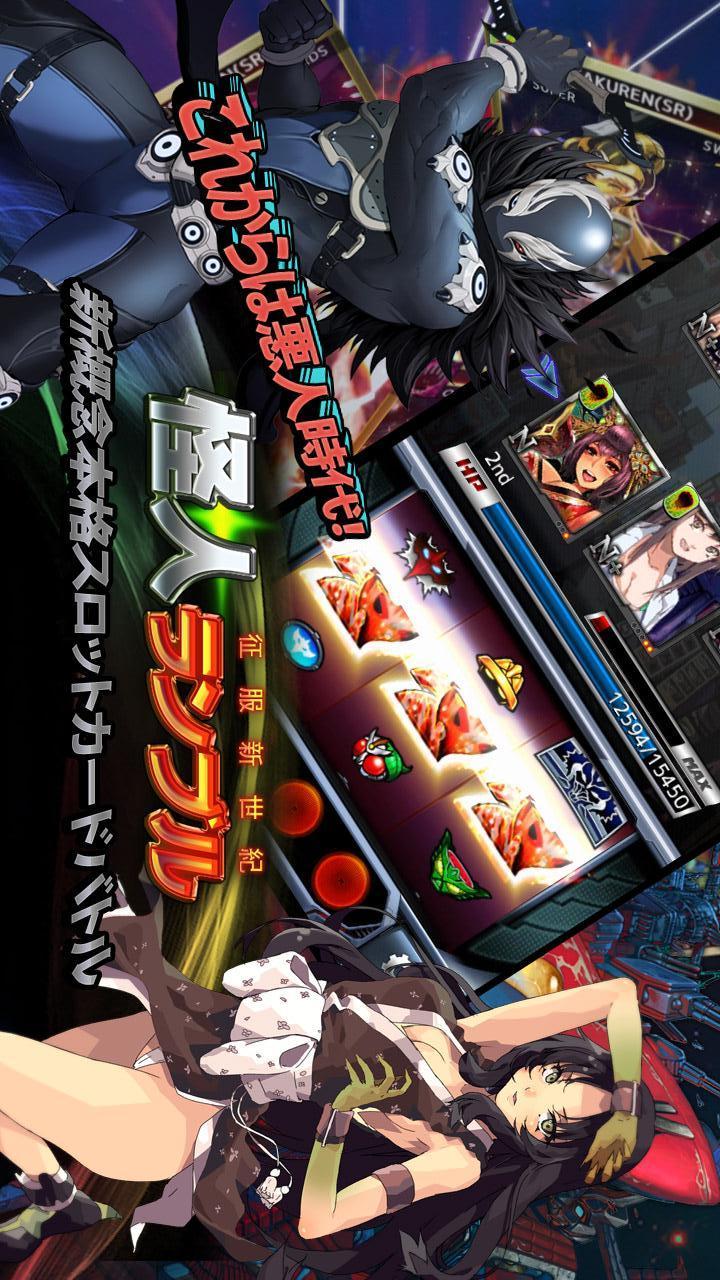 怪人ランブル〜征服新世紀〜【無料!本格スロットカードバトル】のスクリーンショット_1