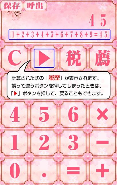 桜電卓~さくら咲き乱れる無料の計算機アプリ~のスクリーンショット_2