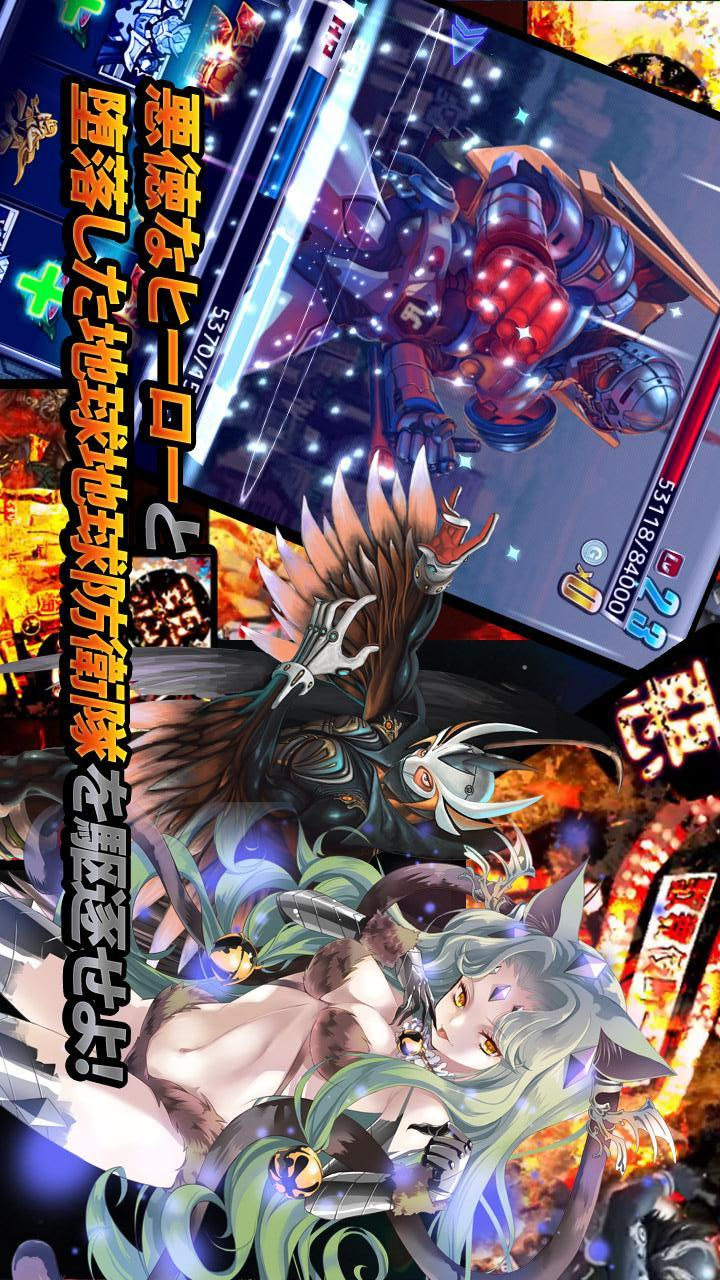 怪人ランブル〜征服新世紀〜【無料!本格スロットカードバトル】のスクリーンショット_2