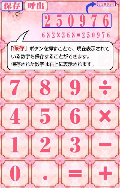 桜電卓~さくら咲き乱れる無料の計算機アプリ~のスクリーンショット_3