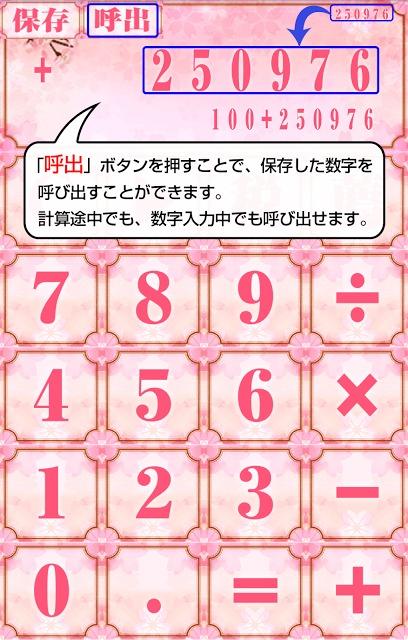 桜電卓~さくら咲き乱れる無料の計算機アプリ~のスクリーンショット_4
