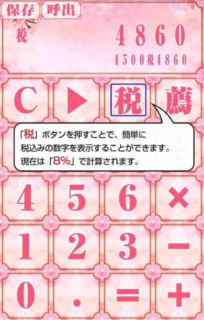桜電卓~さくら咲き乱れる無料の計算機アプリ~のスクリーンショット_5