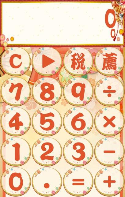 和風電卓~かっこいい和柄の無料電卓アプリ~のスクリーンショット_1
