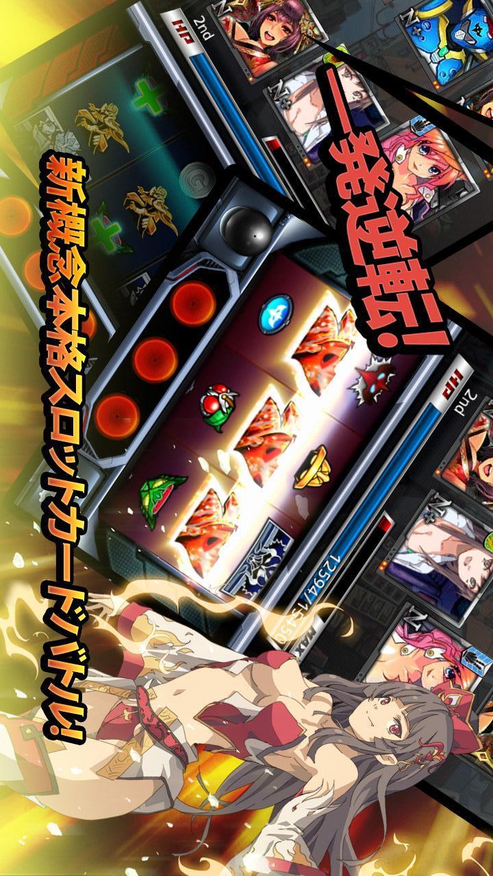 怪人ランブル〜征服新世紀〜【無料!本格スロットカードバトル】のスクリーンショット_3