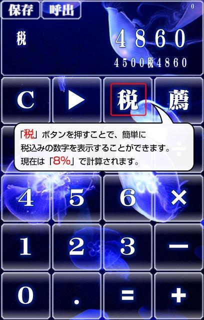クラゲ電卓~綺麗な深海に癒される無料の計算機アプリ~のスクリーンショット_1
