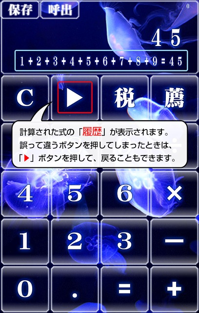 クラゲ電卓~綺麗な深海に癒される無料の計算機アプリ~のスクリーンショット_2