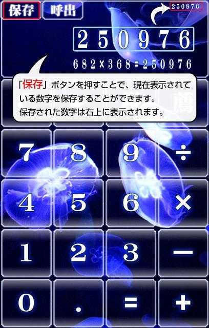 クラゲ電卓~綺麗な深海に癒される無料の計算機アプリ~のスクリーンショット_3