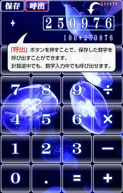 クラゲ電卓~綺麗な深海に癒される無料の計算機アプリ~のスクリーンショット_4