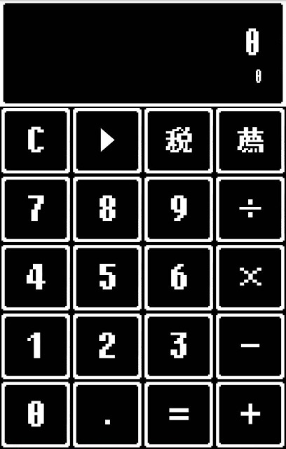 レトロゲーム風電卓~なつかしい無料の計算機アプリ~のスクリーンショット_1