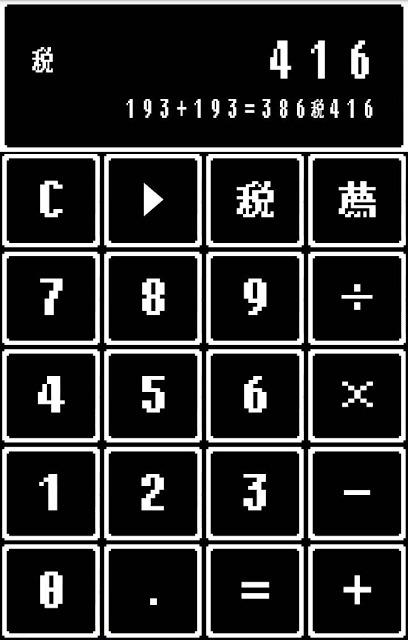 レトロゲーム風電卓~なつかしい無料の計算機アプリ~のスクリーンショット_2