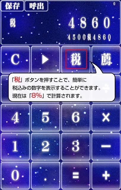 星空電卓~きらめく夜空の無料電卓アプリ~のスクリーンショット_1