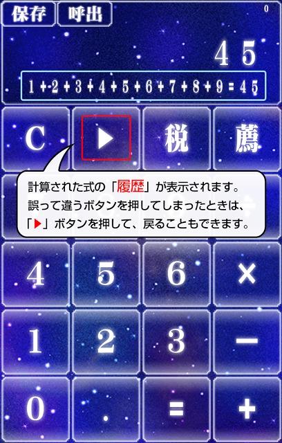星空電卓~きらめく夜空の無料電卓アプリ~のスクリーンショット_2