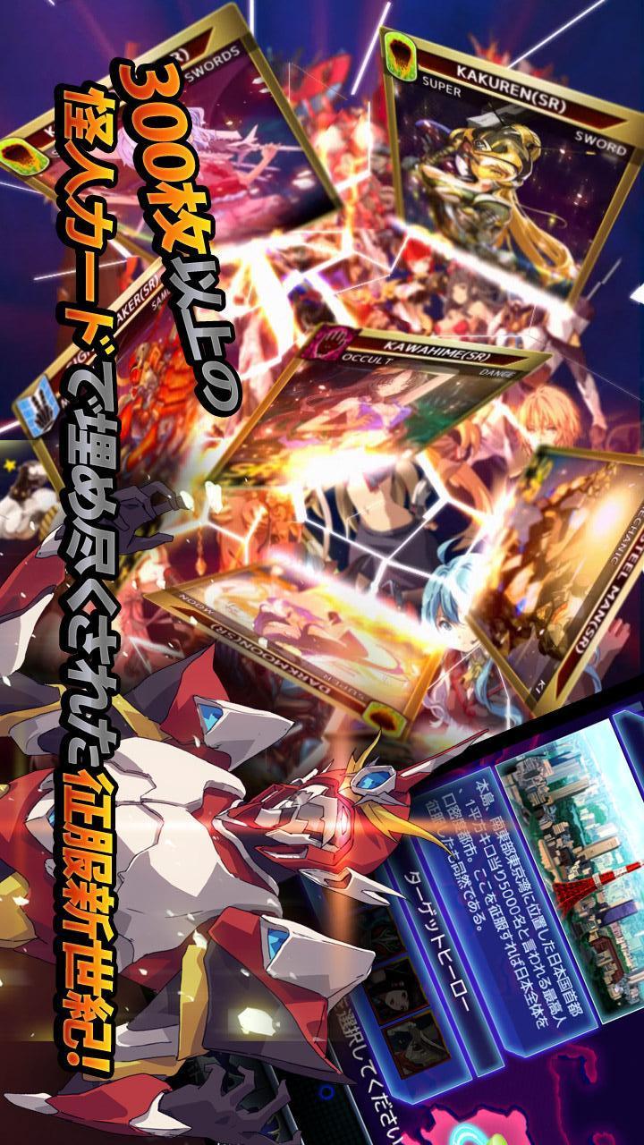 怪人ランブル〜征服新世紀〜【無料!本格スロットカードバトル】のスクリーンショット_4