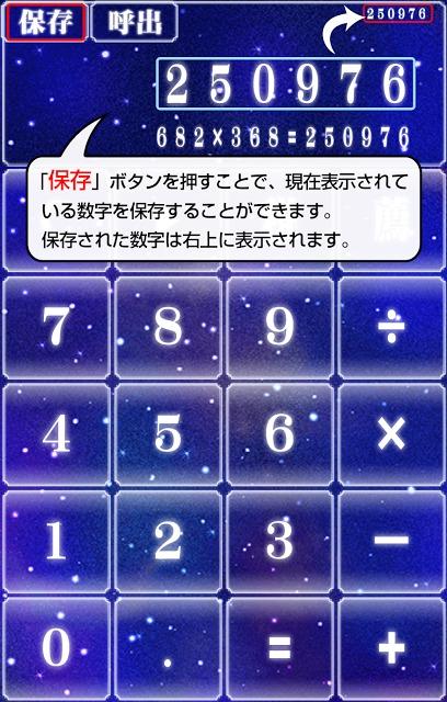 星空電卓~きらめく夜空の無料電卓アプリ~のスクリーンショット_3