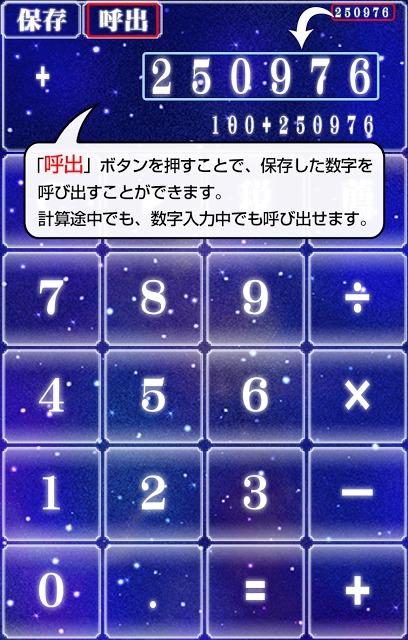星空電卓~きらめく夜空の無料電卓アプリ~のスクリーンショット_4
