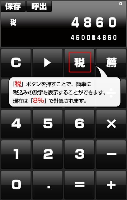スタイリッシュ電卓~シンプルでかっこいい無料の計算機アプリ~のスクリーンショット_2