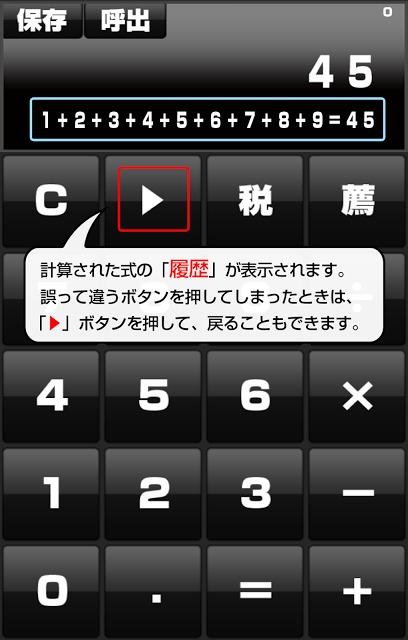 スタイリッシュ電卓~シンプルでかっこいい無料の計算機アプリ~のスクリーンショット_3