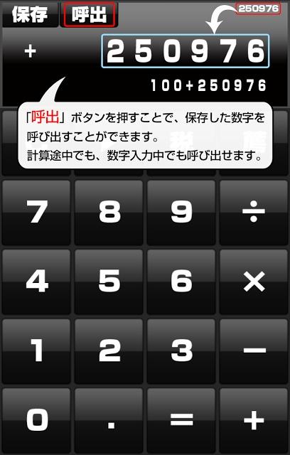 スタイリッシュ電卓~シンプルでかっこいい無料の計算機アプリ~のスクリーンショット_5