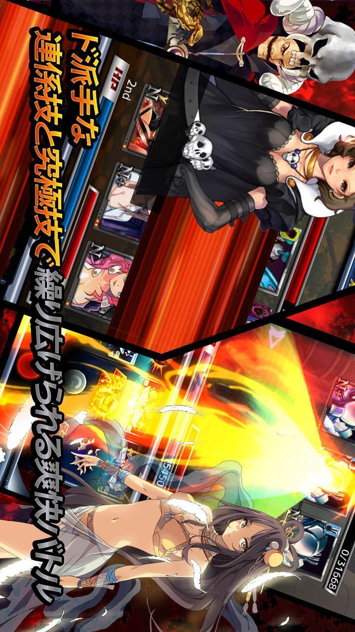 怪人ランブル〜征服新世紀〜【無料!本格スロットカードバトル】のスクリーンショット_5
