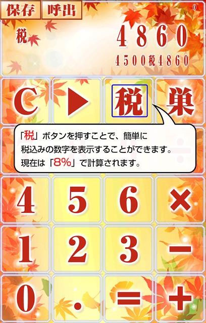 もみじ電卓~秋に紅く輝く無料の計算機アプリ~のスクリーンショット_1
