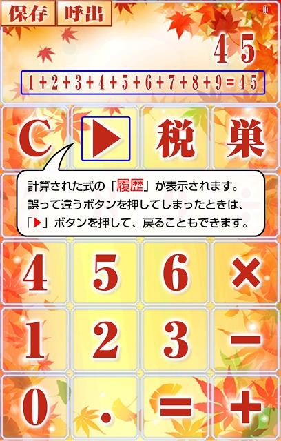 もみじ電卓~秋に紅く輝く無料の計算機アプリ~のスクリーンショット_2