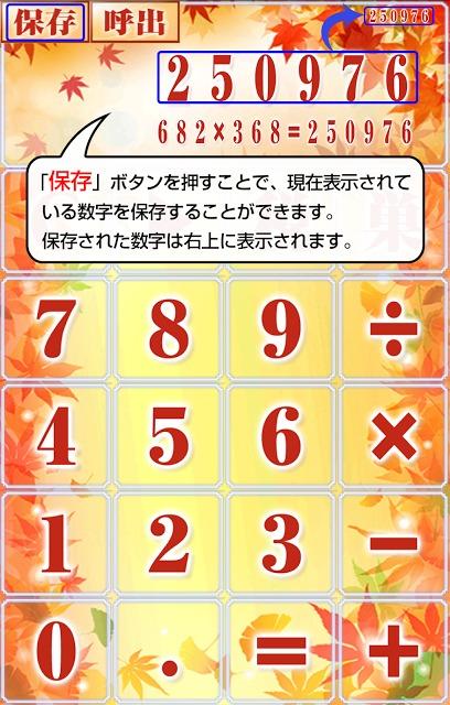 もみじ電卓~秋に紅く輝く無料の計算機アプリ~のスクリーンショット_3