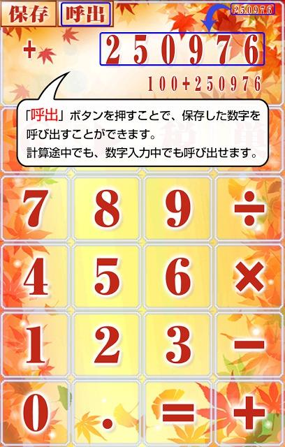 もみじ電卓~秋に紅く輝く無料の計算機アプリ~のスクリーンショット_4