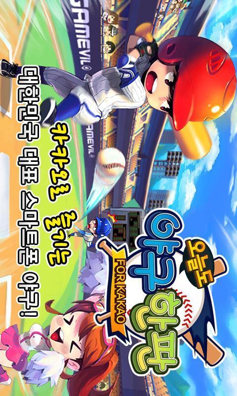 오늘도 야구한판 for Kakaoのスクリーンショット_1