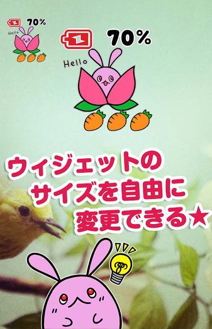 桃うさ電池~かわいい無料の電池ウィジェット~のスクリーンショット_4