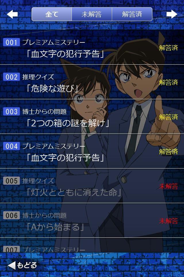 コナン君に挑戦~Challenge for Conan~のスクリーンショット_3