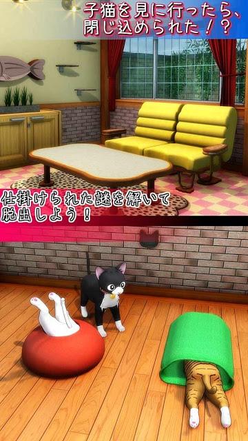 脱出ゲーム倶楽部 子猫を見に来た編のスクリーンショット_1
