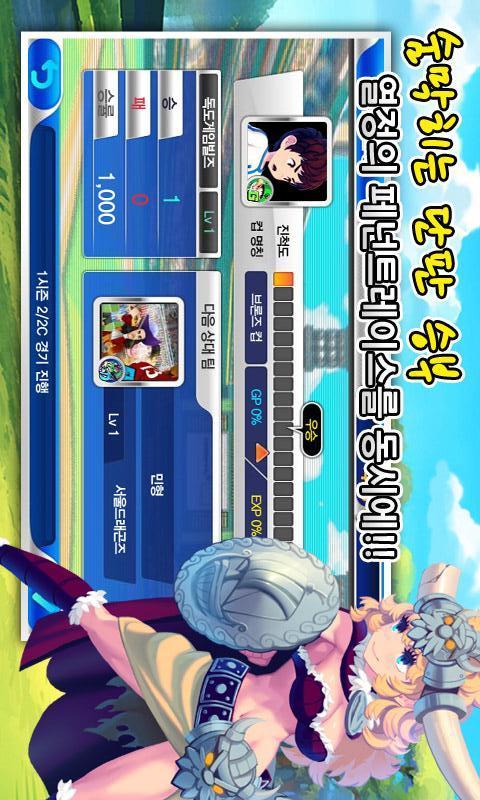 오늘도 야구한판 for Kakaoのスクリーンショット_4