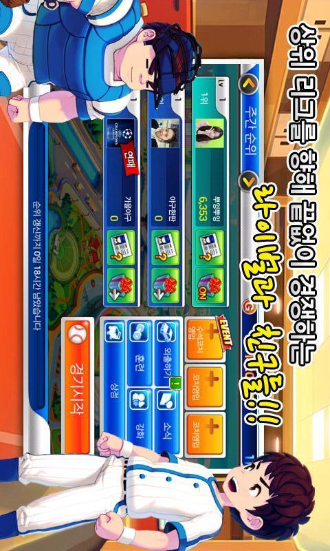 오늘도 야구한판 for Kakaoのスクリーンショット_5