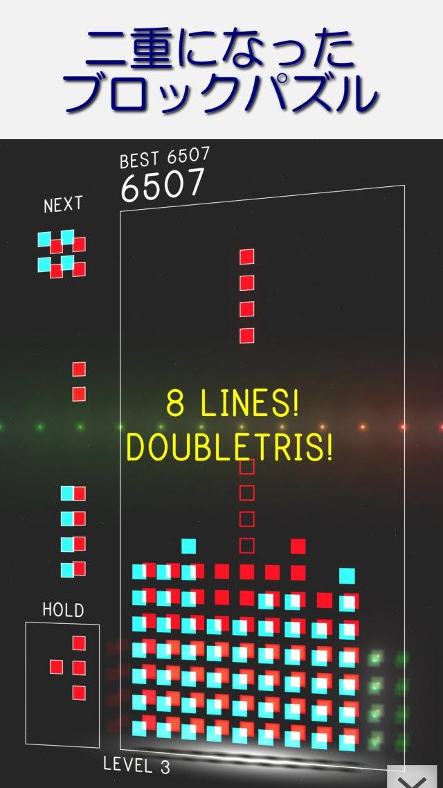 Dualtrisのスクリーンショット_1