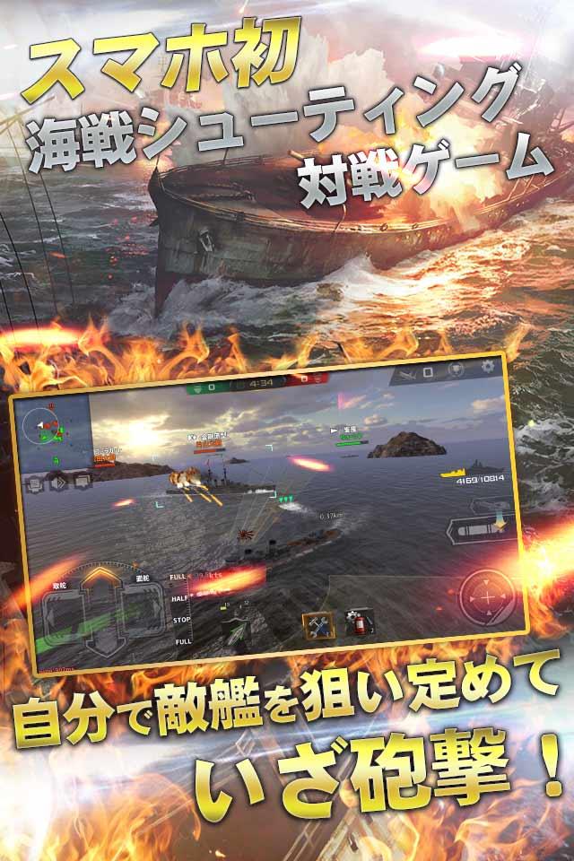 戦艦ストライク~太平洋の魂~のスクリーンショット_1