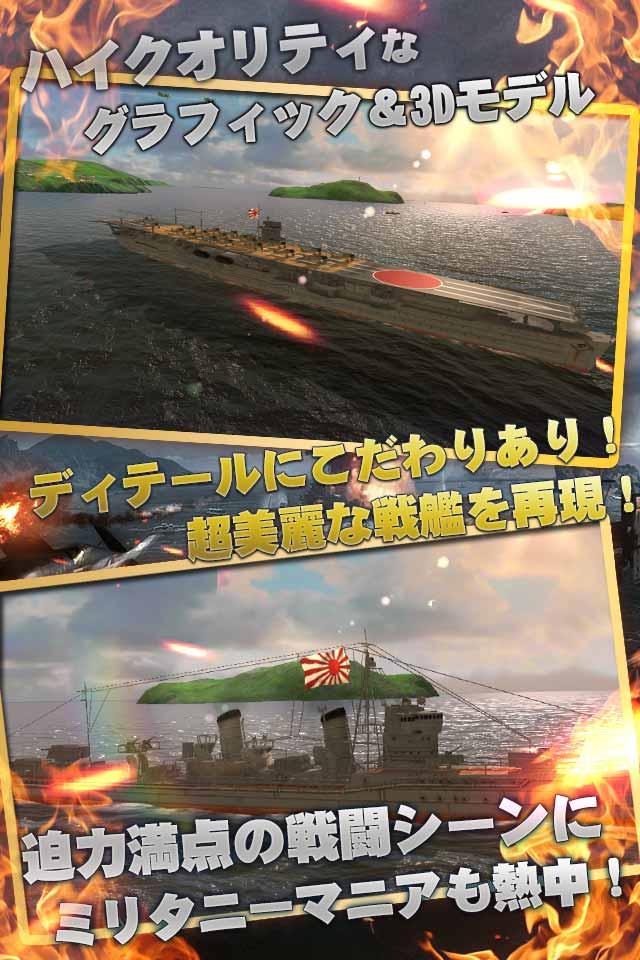 戦艦ストライク~太平洋の魂~のスクリーンショット_3