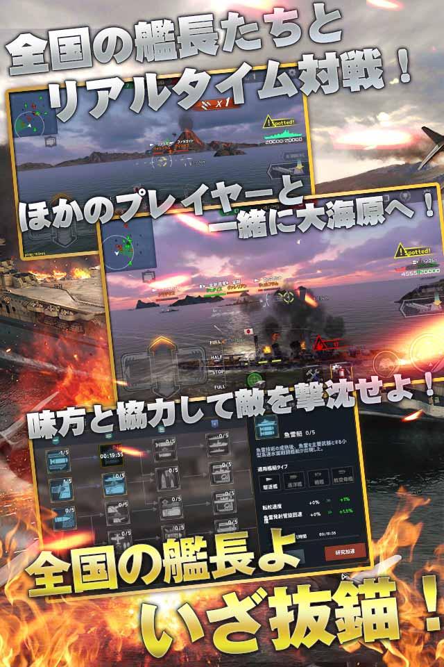 戦艦ストライク~太平洋の魂~のスクリーンショット_5