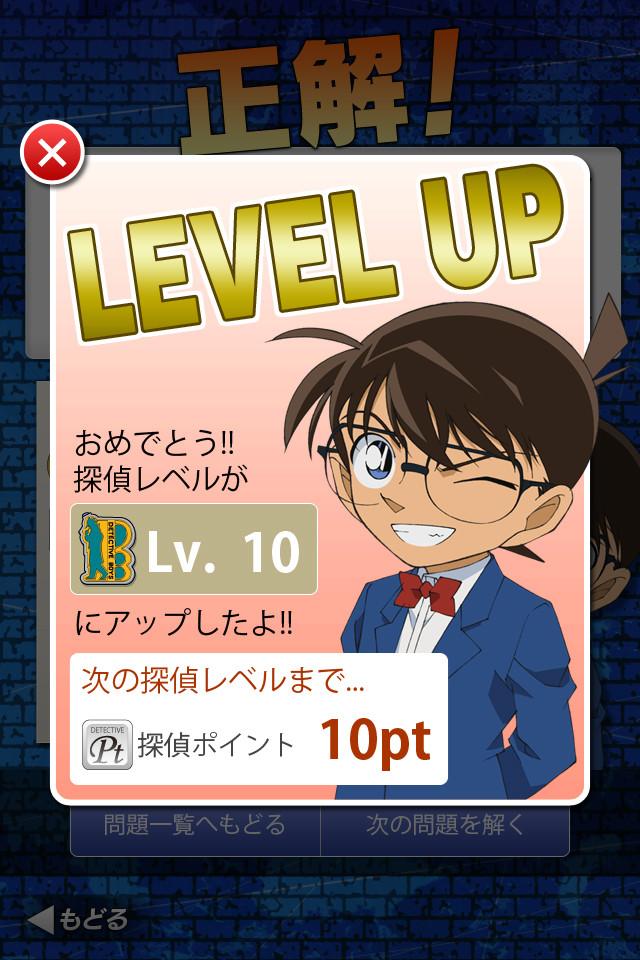 コナン君に挑戦~Challenge for Conan~のスクリーンショット_4