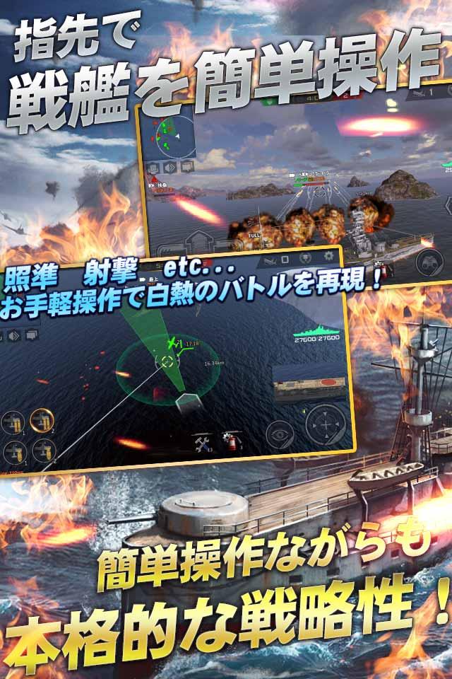 戦艦ストライクのスクリーンショット_2