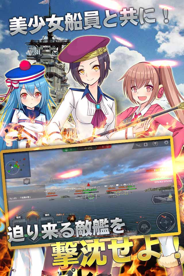 戦艦ストライクのスクリーンショット_4