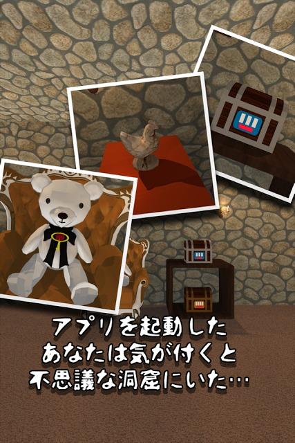 脱出ゲーム Wonder Room -洞窟からの脱出-のスクリーンショット_3