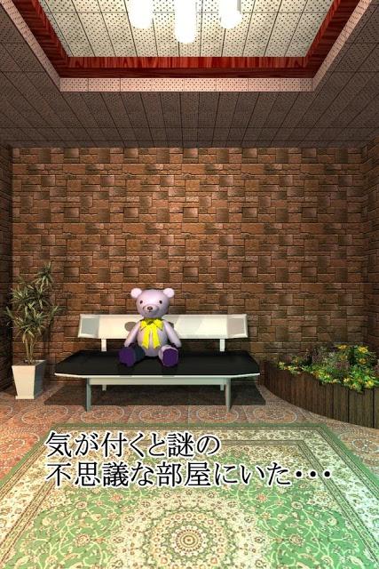 脱出ゲーム Wonder Room -ワンダールーム-のスクリーンショット_2