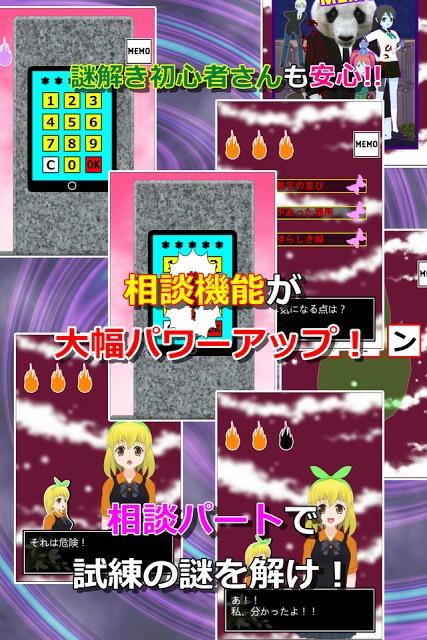 謎解き脱出ゲーム 星空物語1 -冥府の世界-のスクリーンショット_5